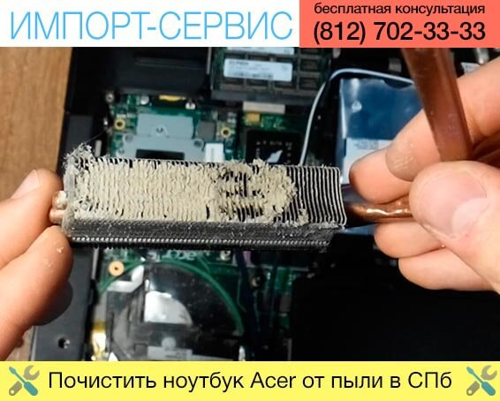Почистить ноутбук Acer от пыли