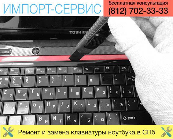 Ремонт и замена клавиатуры ноутбука