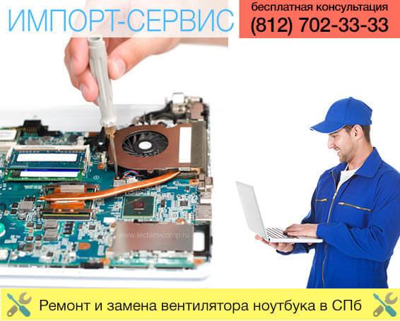 Ремонт и замена вентилятора ноутбука в Санкт-Петербурге