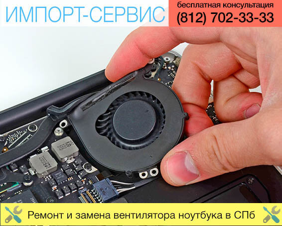 Ремонт и замена вентилятора ноутбука