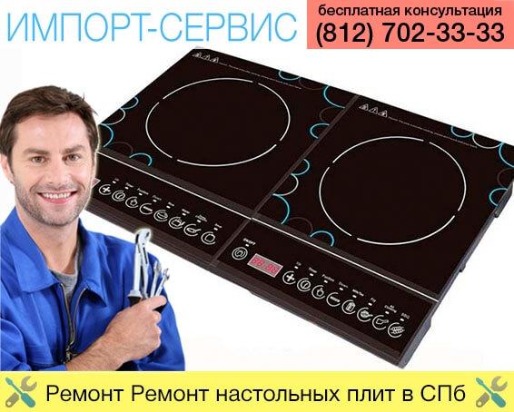 Ремонт настольных плит в Санкт-Петербурге
