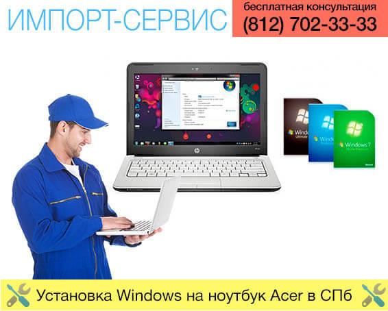 Установка Windows на ноутбук Acer в Санкт-Петербурге