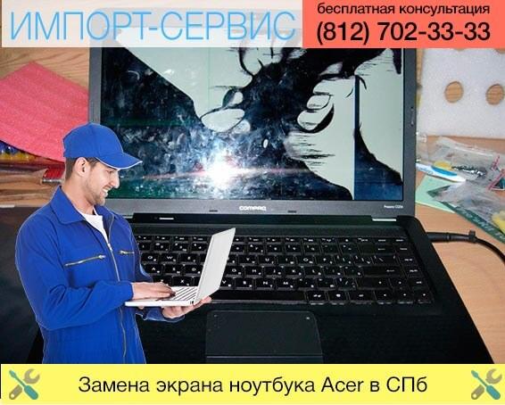 Замена экрана ноутбука Acer в Санкт-Петербурге