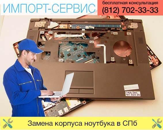 Замена корпуса ноутбука в Санкт-Петербурге