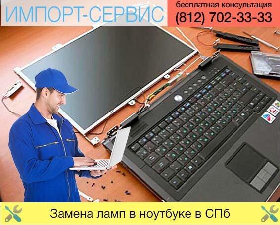 Замена ламп в ноутбуке в Санкт-Петербурге