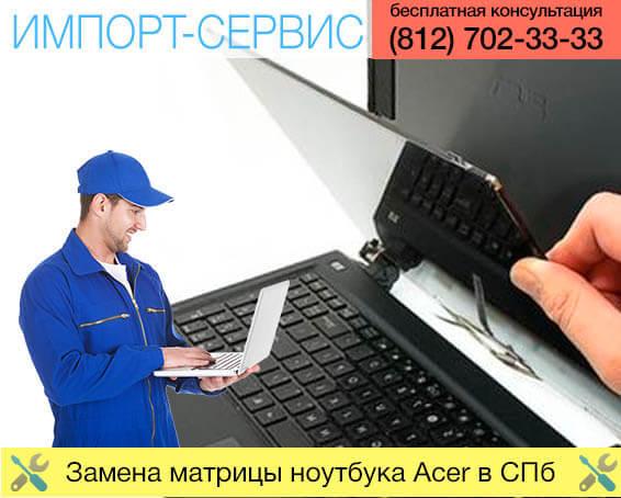 Замена матрицы ноутбука Acer в Санкт-Петербурге