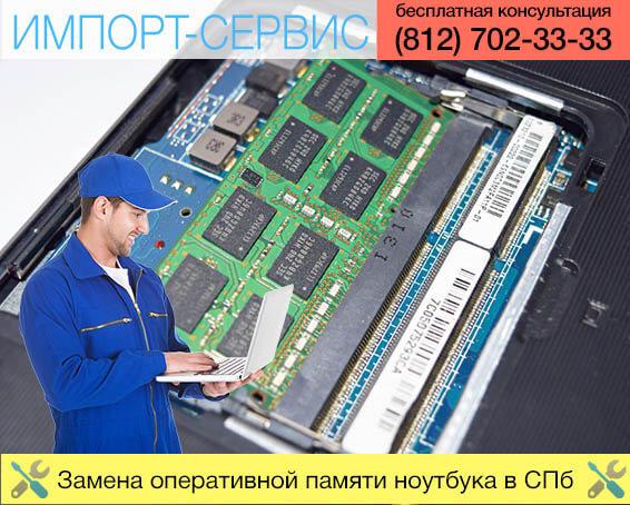 Замена оперативной памяти ноутбука в Санкт-Петербурге