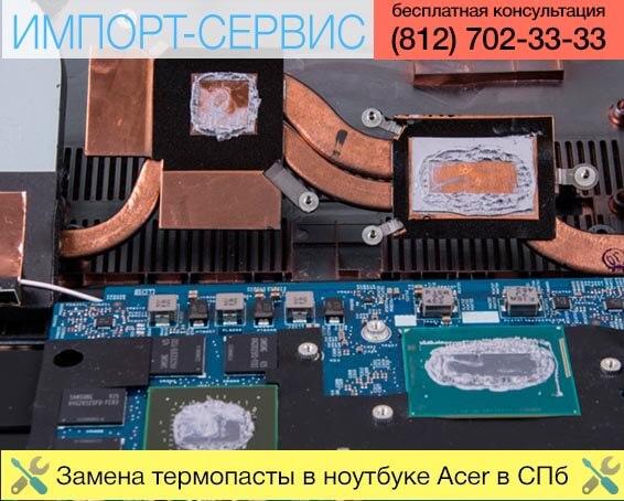 Замена термопасты в ноутбуке Acer