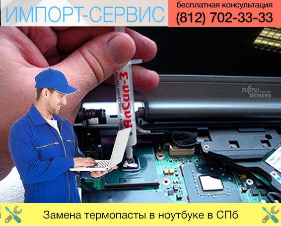 Замена термопасты в ноутбуке в Санкт-Петербурге