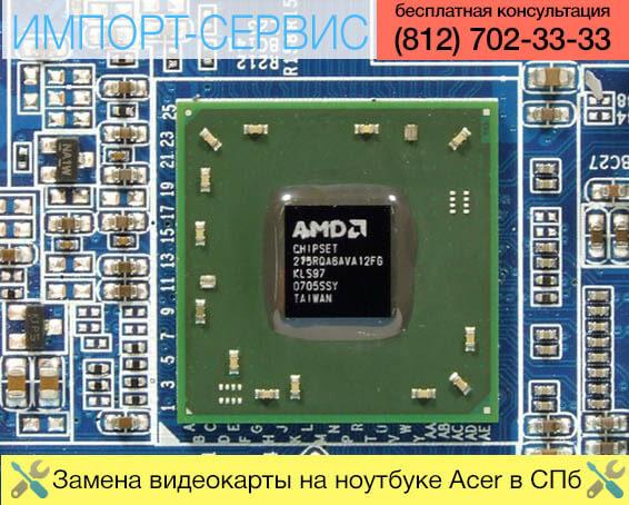 Замена видеокарты на ноутбуке Acer