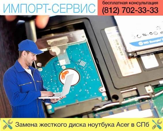 Замена жесткого диска ноутбука Acer в Санкт-Петербурге