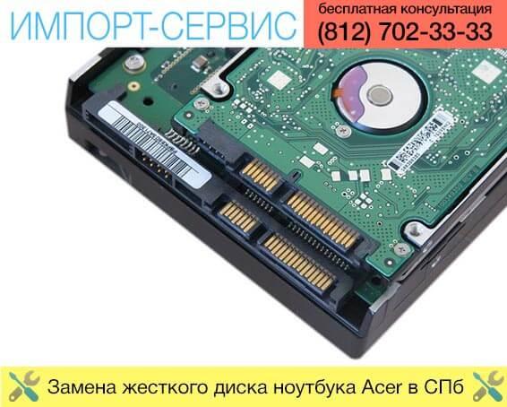 Замена жесткого диска ноутбука Acer