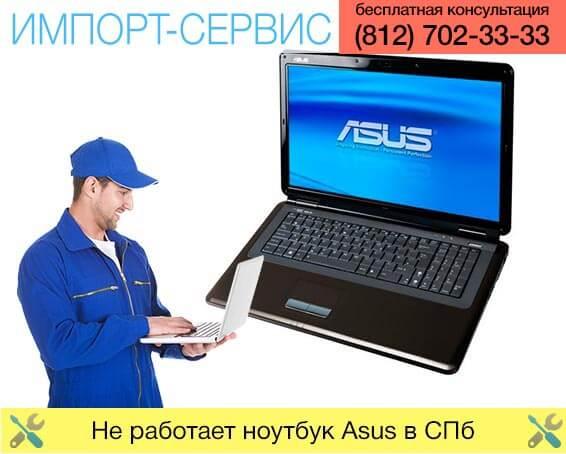 Не работает ноутбук Asus в Санкт-Петербурге