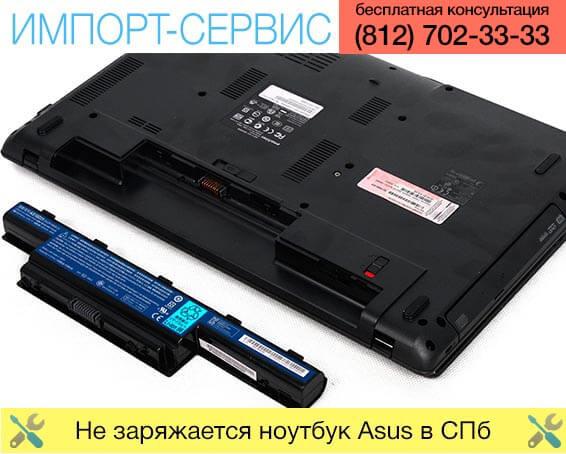 Не заряжается ноутбук Asus