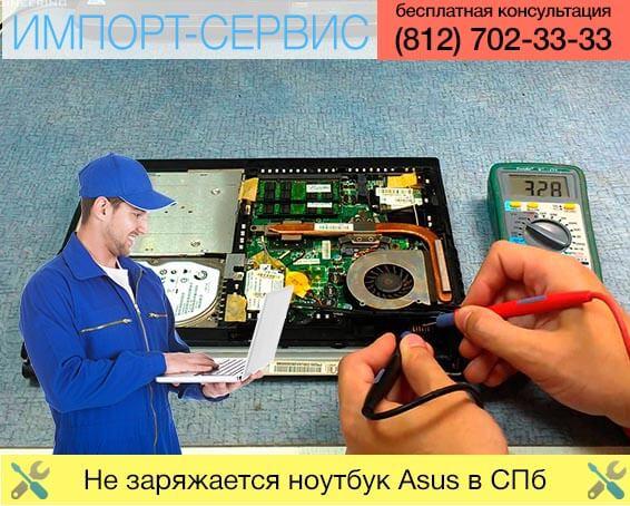 Не заряжается ноутбук Asus в Санкт-Петербурге