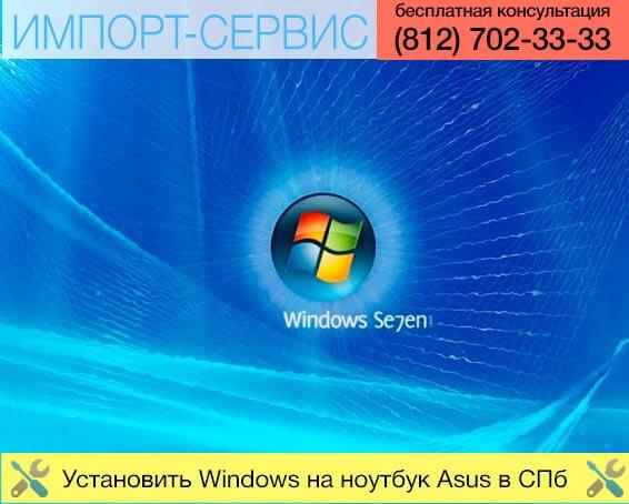 Установить Windows на ноутбук Asus