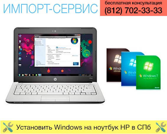 Установить Windows на ноутбук HP