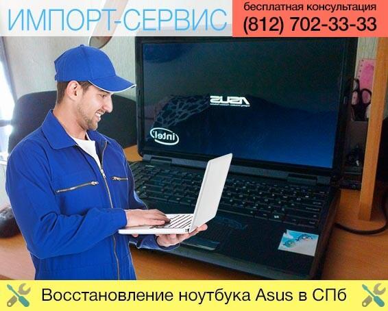 Восстановление ноутбука Asus в Санкт-Петербурге