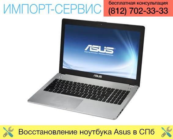 Восстановление ноутбука Asus