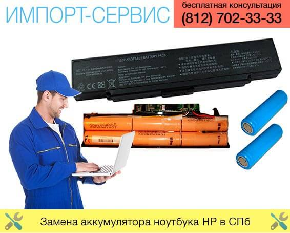 Замена аккумулятора ноутбука HP в Санкт-Петербурге