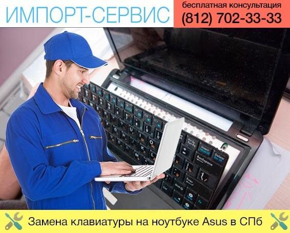Замена клавиатуры на ноутбуке Asus в Санкт-Петербурге