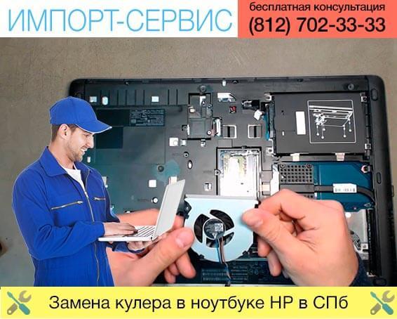 Замена кулера в ноутбуке HP в Санкт-Петербурге