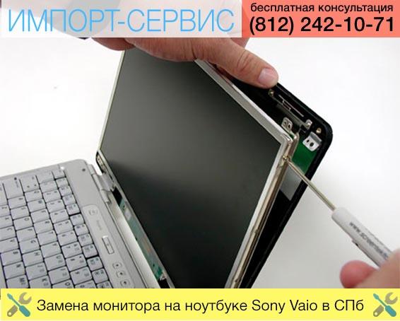 Замена монитора на ноутбуке Sony Vaio