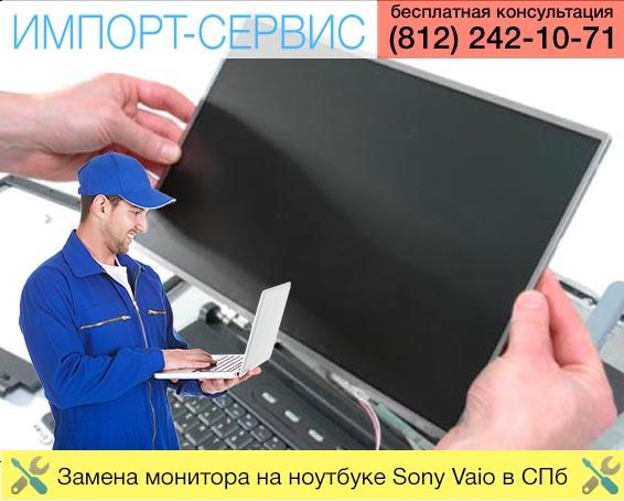 Замена монитора на ноутбуке Sony Vaio в Санкт-Петербурге