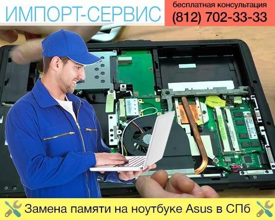 Замена памяти на ноутбуке Asus в Санкт-Петербурге