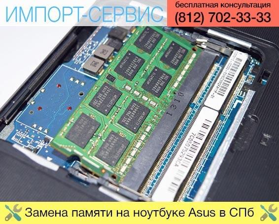 Замена памяти на ноутбуке Asus
