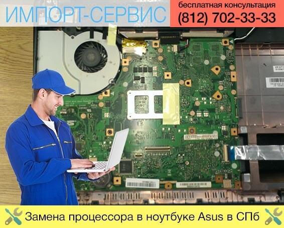 Замена процессора в ноутбуке Asus в Санкт-Петербурге