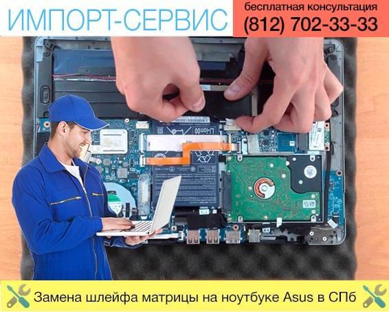 Замена шлейфа матрицы на ноутбуке Asus в Санкт-Петербурге