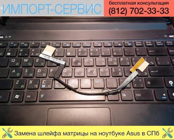 Замена шлейфа матрицы на ноутбуке Asus