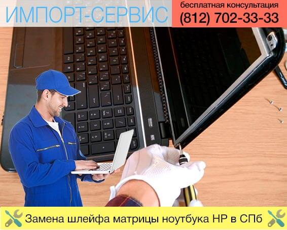Замена шлейфа матрицы ноутбука HP в Санкт-Петербурге