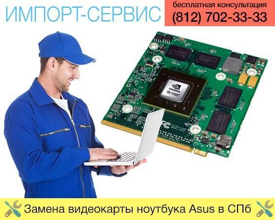 Замена видеокарты ноутбука Asus в Санкт-Петербурге