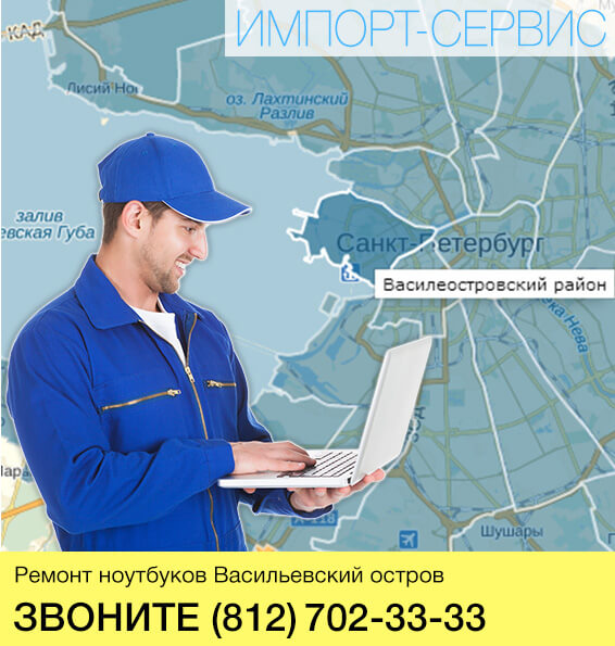 Ремонт ноутбуков на Васильевском острове