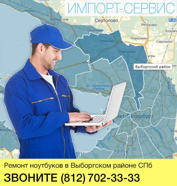 Ремонт ноутбуков в Выборгском районе