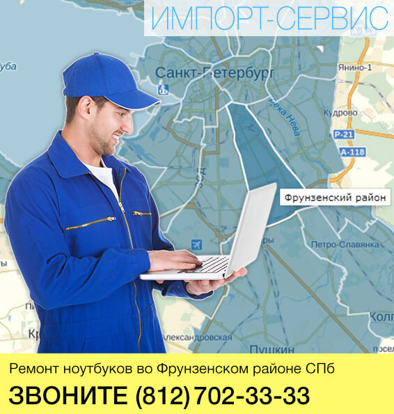 Ремонт ноутбуков во Фрунзенском районе