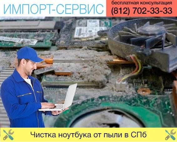 Чистка ноутбука от пыли в Санкт-Петербурге