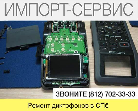 Ремонт диктофонов в Санкт-Петербурге