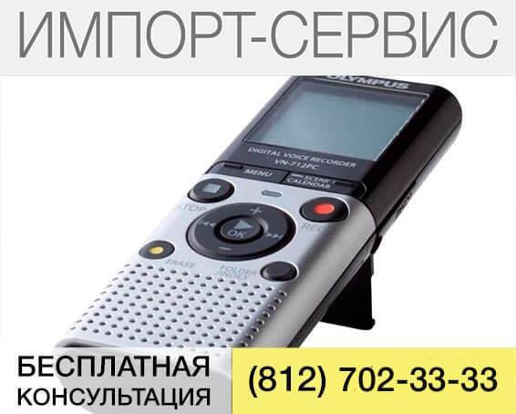Ремонт диктофонов в Спб