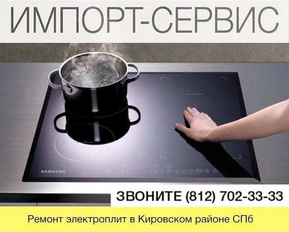 Ремонт электроплит в Кировском районе СПб