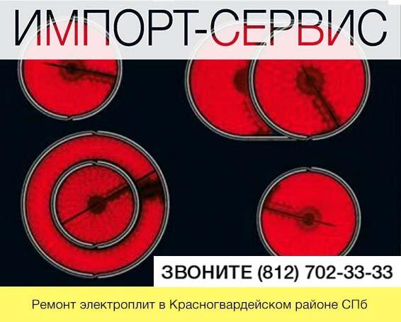 Ремонт электроплит в Красногвардейском районе СПб