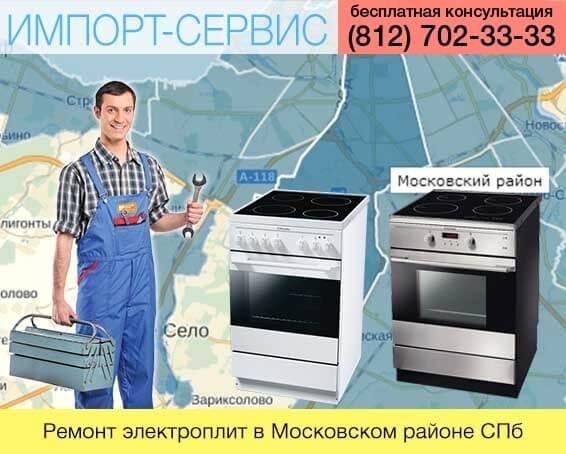 Ремонт электроплит в Московском районе Санкт-Петебурга