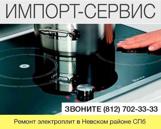 Ремонт электроплит в Невском районе СПб