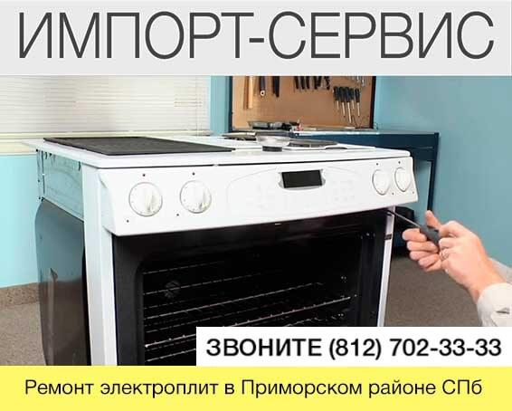 Ремонт электроплит в Приморском районе СПб