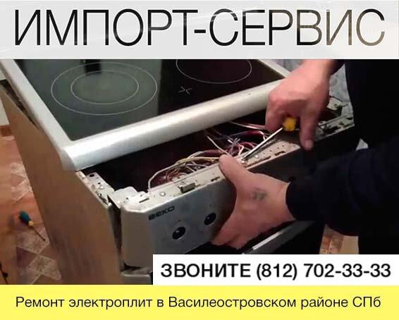 Ремонт электроплит в Василеостровском районе СПб