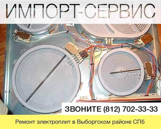 Ремонт электроплит в Выборгском районе спб