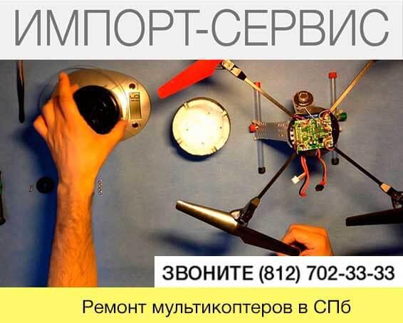 Ремонт мультикоптеров в Санкт-Петербурге