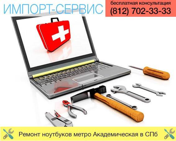 Ремонт ноутбуков метро Академическая